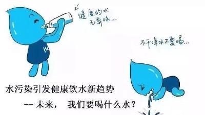 饮用水净化设备安装的必要性!