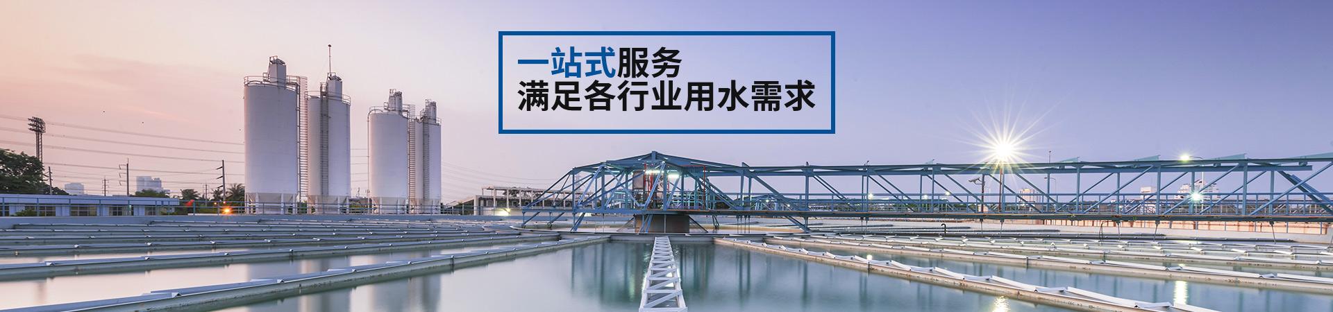 凯萨诺一站式服务,满足各行业用水需求