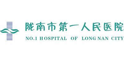凯萨诺合作客户-陇南市第一人民医院