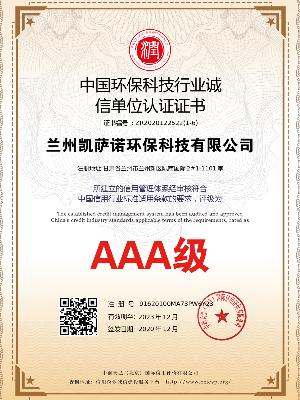 凯萨诺中国环保科技行业诚信单位认证证书