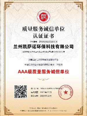 凯萨诺质量服务诚信单位认证证书
