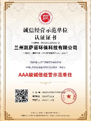 凯萨诺诚信经营示范单位认证证书