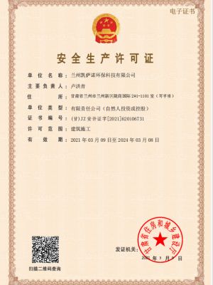 凯萨诺安全生产许可证
