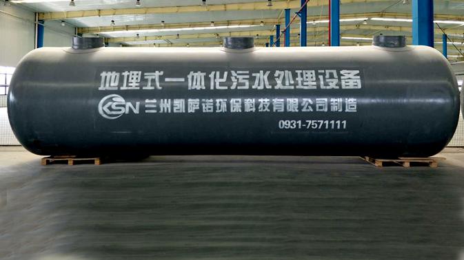 一体化生活污水处理设备有哪些特点?