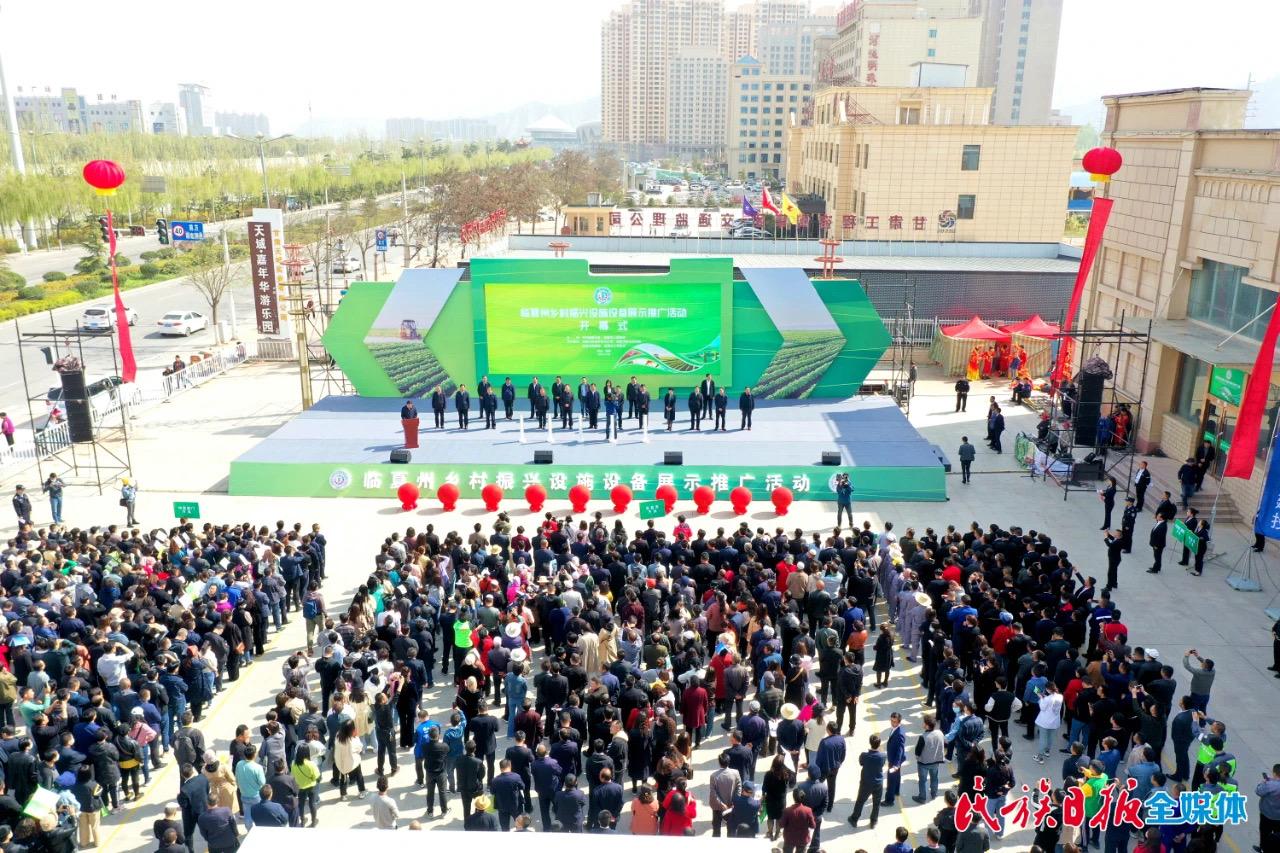 快讯   临夏州乡村振兴设施设备展示推广活动开幕仪式!