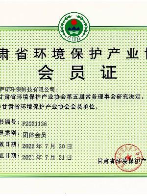 凯萨诺环保协会会员证