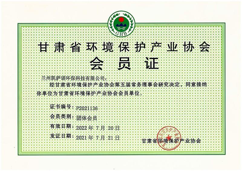 环保协会会员证_00