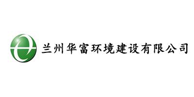 凯萨诺合作客户-甘肃华富环境建设有限公司