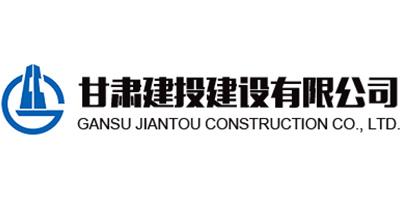 凯萨诺合作客户-甘肃建投建设有限公司