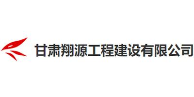 凯萨诺合作客户-甘肃翔源工程建设有限公司