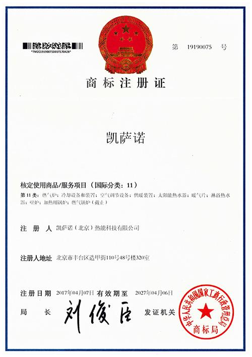 凯萨诺商标注册证