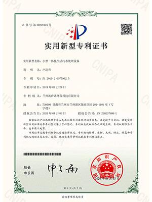 凯萨诺小型一体化生活污水处理设备专利证书