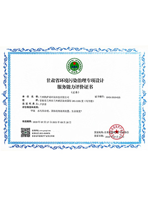 凯萨诺环境污染治理专项设计证书