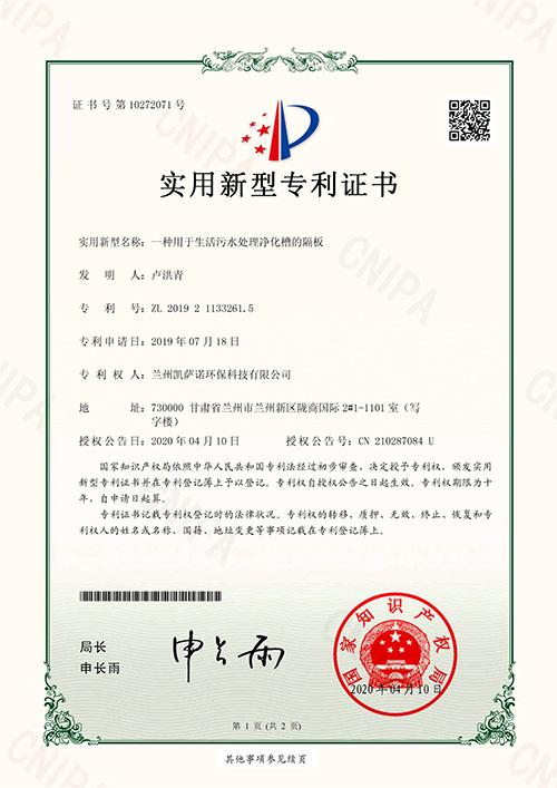 凯萨诺一种用于生活污水处理净化槽的隔板专利证书