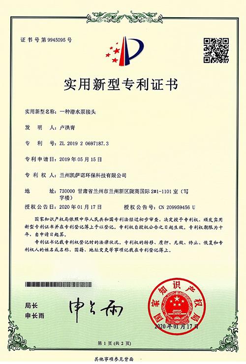 凯萨诺一种潜水泵接头专利证书