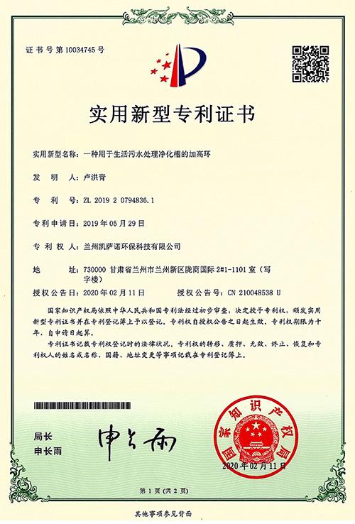 凯萨诺一种用于生活污水处理净化槽的加高环专利证书
