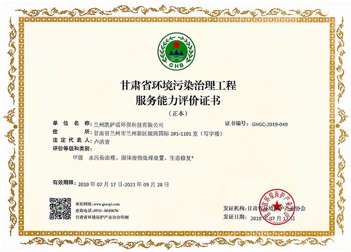 凯萨诺环境污染治理工程证书